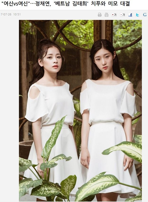Chi Pu và Chaeyeon được báo Hàn quan tâm.