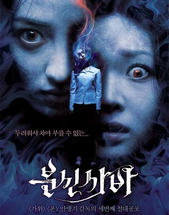 8-phim-kinh-di-han-quoc-khien-ban-het-muon-den-truong-1