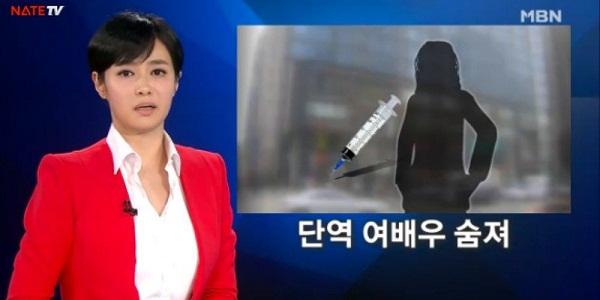 MBN News đưa tin về cái chết của nữ diễn viên xấu số