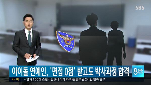 SBS đưa tin về vụ việc