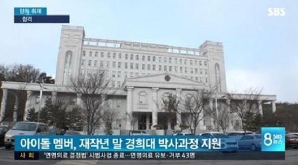 Nam thần tượng nổi tiếng Hàn Quốc bị điều tra vì nghi ngờ đi cửa sau - 1