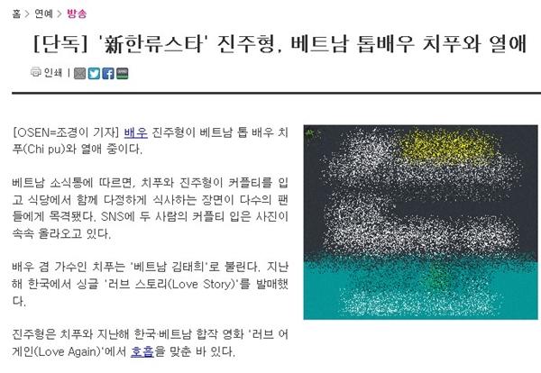 Báo Hàn đưa tin Chi Pu hẹn hò với nam diễn viên Jin Ju Hyung