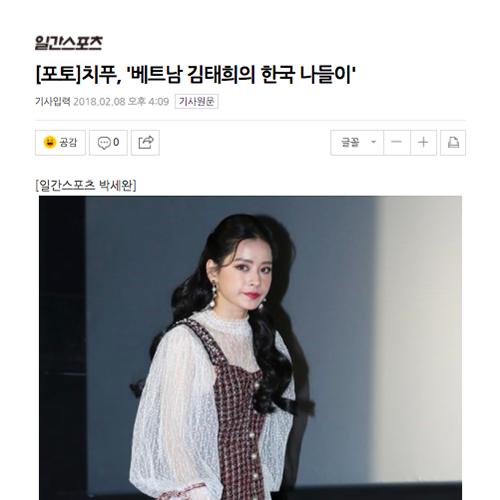 Chi Pu xinh đẹp thu hút truyền thông khi ra mắt phim tại Hàn Quốc - 8