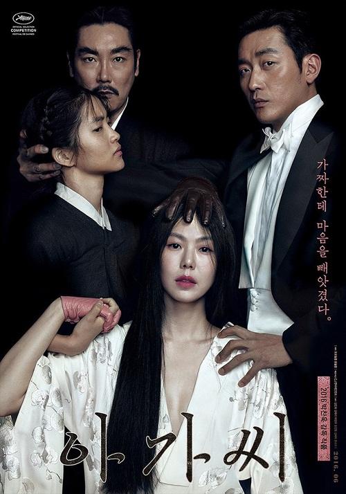Phim 18+ của Hàn có chiến thắng lịch sử tại giải Oscar của Anh - 1