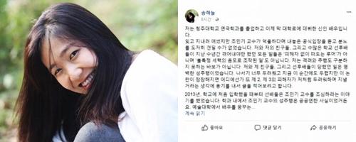Showbiz Hàn đầu năm 2018: Tội ác tình dục liên tiếp bị phơi bày - 3