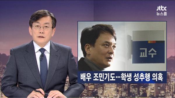 JTBC đưa tin và Jo Min Ki trả lời những cáo buộc.