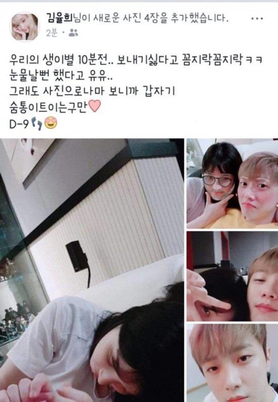 Ảnh chụp màn hình trang cá nhân của Yul Hee khi cô tình cờ up ảnh cô và Min Hwan thư giãn tại nhà của anh.