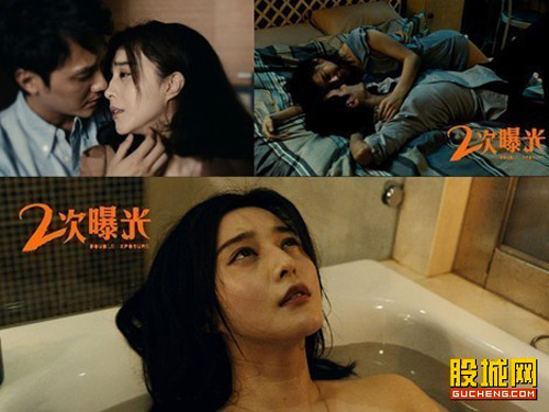 Những cảnh nóng được đánh giá cao của Phạm Băng Băng trên màn ảnh - 2