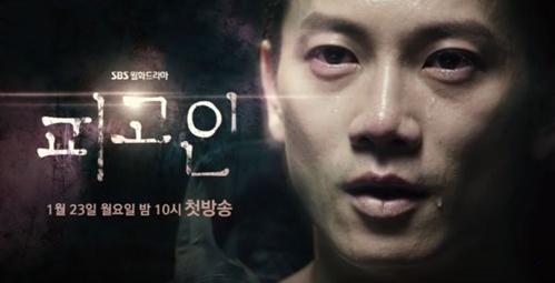 5 drama Hàn u tối đến mức gây ám ảnh chỉ với một lần xem - 3