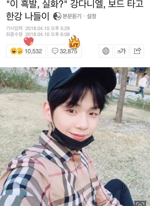 Ngày 10/4, Kang Daniel tung ảnh tự sướng và khoe mái tóc đen. Chỉ trong vài giờ, bài báo về việc mỹ nam nhuộm tóc đã lên top đầu các trang báo. Tại Naver, bài báo về tấm ảnh của thành viên Wanna One có đến hơn 32.000 lượt bình luận và hơn 10.000 lượt thích.
