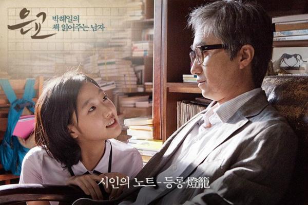 A Muse của đạo diễn Jung Il Woo được gắn mác 18+.