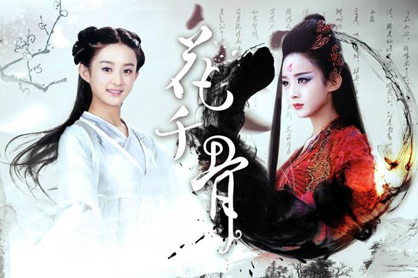 Tạo hình thần tiên của các tiểu hoa hot nhất màn ảnh Hoa ngữ