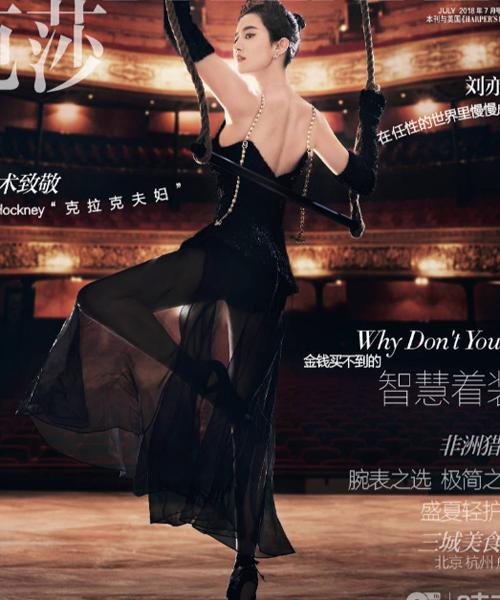 Lưu Diệc Phi xuất hiện trên bìa tạp chí với thân hình thon thả, khí chất miễn chê.
