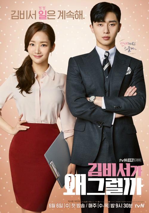 Bộ phim Hàn với sự góp mặt của
