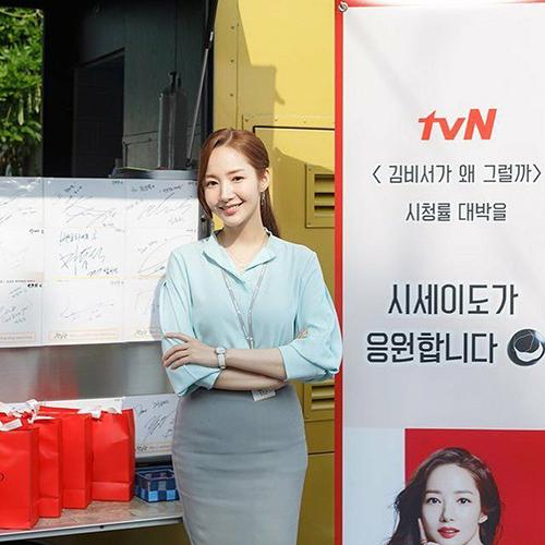 Park Min Young chụp ảnh cám ơn fan gửi xe đồ ăn đến phim trường. Nữ diễn viên đốn tim fan bằng những bộ trang phục công sở sang trọng, quyến rũ.