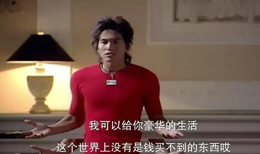 Năm 2001, Đạo Minh Tự còn mạnh miệng: Anh có thể cho em cuộc sống xa hoa.