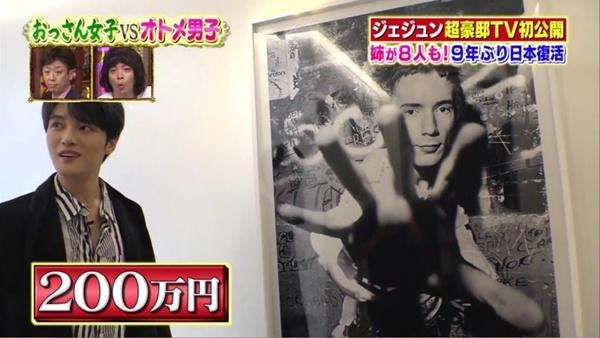 Trong căn hộ trị giá khoảng 4,4 triệu USD, Jae Joong thể hiện tâm  hồn yêu nghệ thuật khi trưng bày rất nhiều tác phẩm đắt đỏ.  Bức ảnh này được treo ở ngay gần cửa trước ngôi nhà, trị giá  17.800 USD.