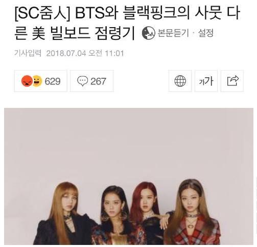 Fan BTS phẫn nộ vì một bài báo dìm hàng BTS để nâng tầm Black Pink.