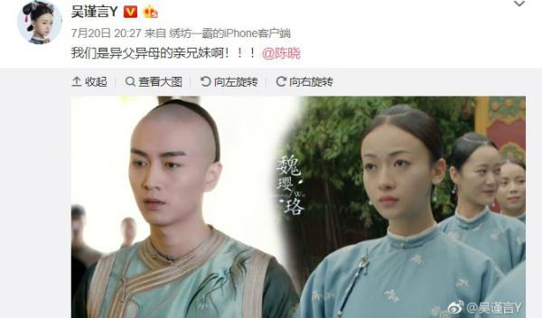 Ngô Cẩn Ngôn đăng hình so sánh dung mạo với Trần Hiểu và bị fan của nam diễn viên ném đá.