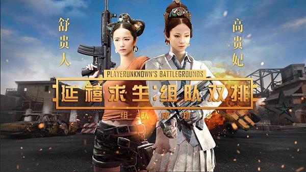 Cao quý phi cùng Thư quý nhân vừa ký hợp đồng làm người mẫu đại diện cho một tựa game bắn súng.