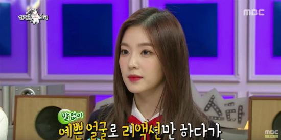 Irene tại Radio Show năm 2016.