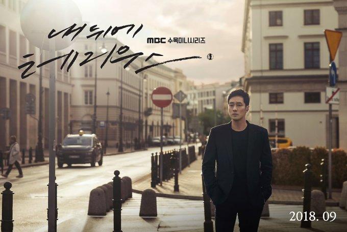 """<p> """"Terius behind me"""" sẽ lên sóng tập 1 vào ngày 27/9, trong khung giờ thứ Tư - thứ Năm của đài MBC. Bên cạnh So Ji Sub, bộ phim còn có sự tham gia của các diễn viên khác như Jung In Sung, Son Ho Joon, Im Se Mi…</p>"""