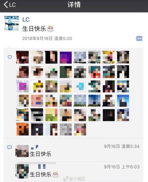 Lý Thần chúc mừng sinh nhật Phạm Băng Băng, nhiều bạn bè cũng gửi lời chúc.