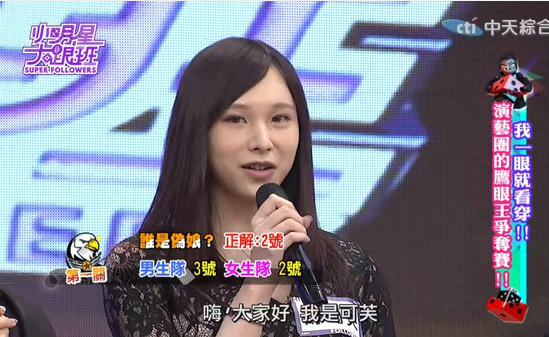 Năm 2017, Khả Phù tham gia chương trình Super Followers của ngôi sao xứ Đài Ngô Tông Hiến, các khách mời nam hoàn toàn không đoán ra cô từng là con trai.
