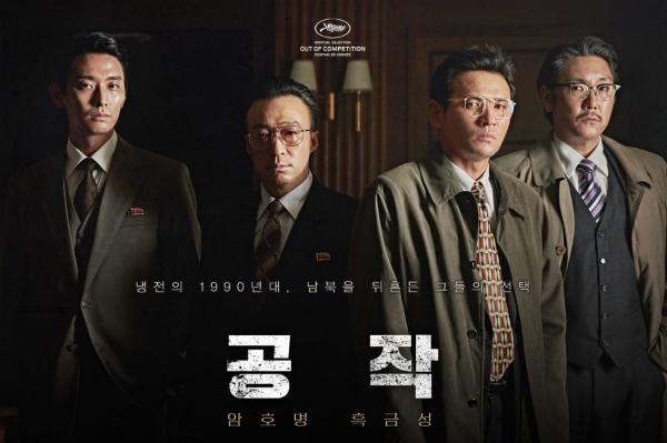 5 phim điện ảnh Hàn Quốc gây chú ý trong năm 2018 vì chi phí đắt đỏ - 1