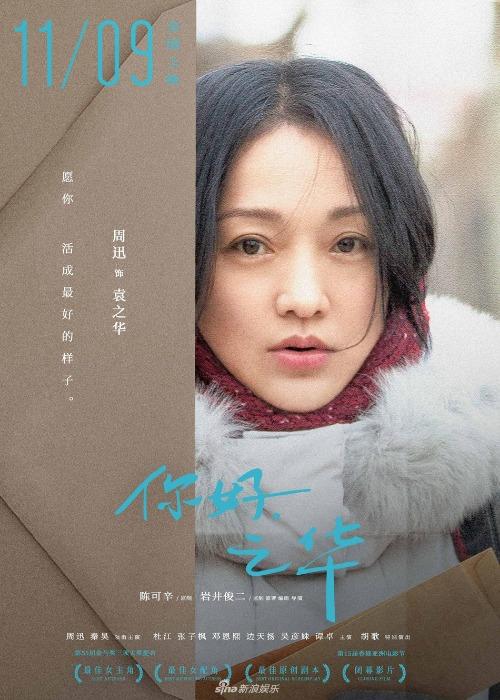 Phim được chuyển thể từ tiểu thuyết Nhật Bản.