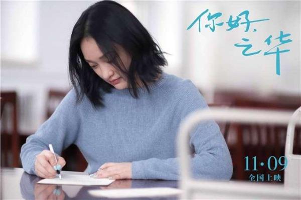 Vừa đóng xong Như Ý truyện, Châu Tấn trở lại với phim điện ảnh.