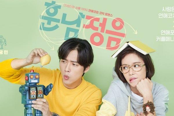 The Undateable đứng thứ 3 với 20 phiếu. Đây là bộ phim đánh dấu sự trở lại của Hwang Jung Eum sau khi lấy chồng sinh con. Cô đóng cặp cùng Nam Goong Min.
