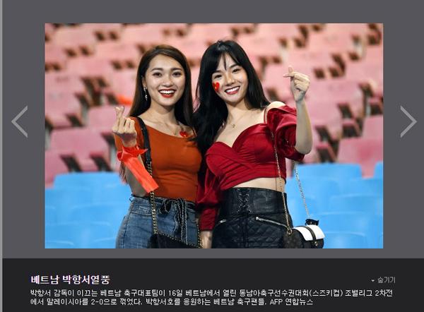 Tờ Hani đăng tải ảnh hai fan nữ Việt Nam cổ vũ cho tuyển Việt Nam.