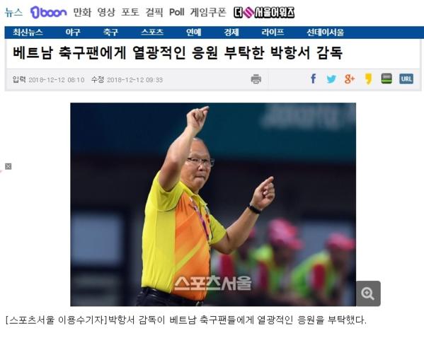 Tờ Sports Seoul đăng tải bài viết về tuyển Việt Nam trên top set.