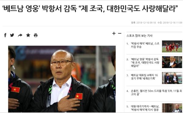 Tờ Hani đăng tải bài viết về chiến thắng lịch sử của thầy Park và học trò.