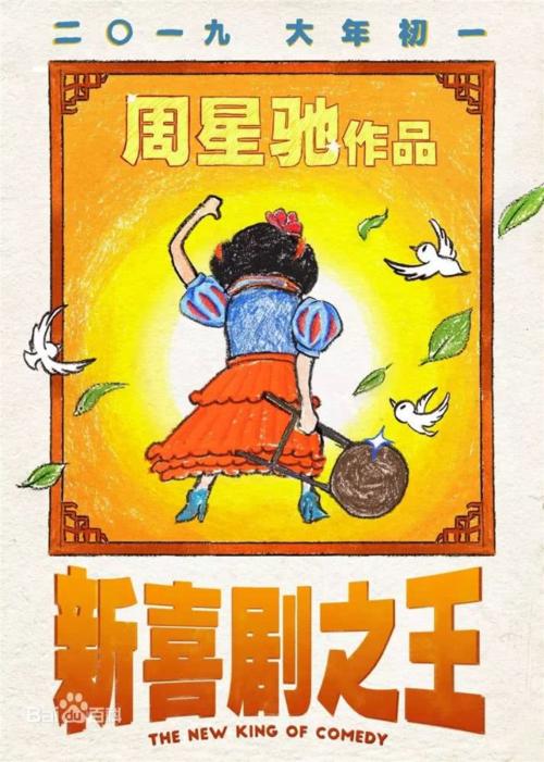 Châu Tinh Trì sẽ có ra mắt mối tình ngoại truyện vào Tết 2019.