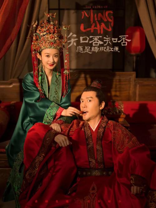Minh Lan truyệnvới sự tham gia của Triệu Lệ Dĩnh, Chu Nhất Long, Thiệu Phong.