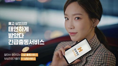 Đầu năm 2019, Tae Yeon ký hợp đồng với công ty bảo hiểm xe hơi Hyundai Insurance. Người hâm mộ thích thú khi chứng kiến 2 thành viên cùng nhóm lại cạnh tranh, đụng độ nhau ở lĩnh vực quảng cáo.