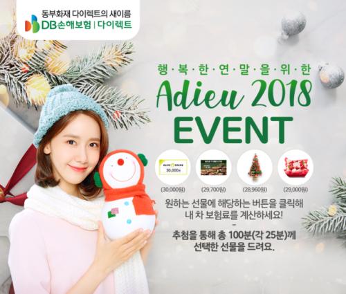 Troing năm 2018, Yoon Ah trở thành người đại diện cho công ty bảo hiểm xe DB Insurance