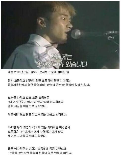 Netizen Hàn nhắc lại vụ công khai hẹn hò của Jong Hyuk năm 2003.