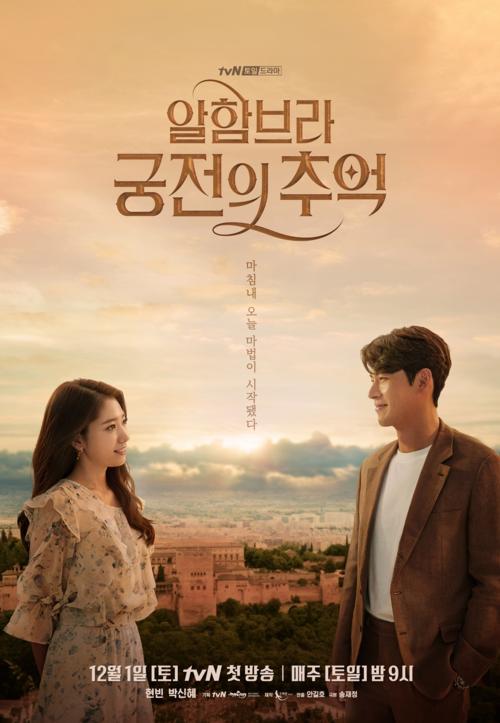Hyun Bin - Park Shin Hye là cặp đôi chính trong Memories of Alhambra.