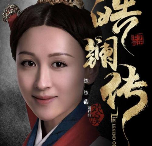 Làm Hạo Lan truyện, Vu Chính bê gần hết dàn mỹ nhân của Diên Hy công lược sang - 5