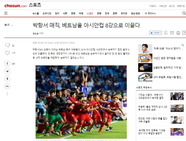 Báo Hàn đưa tin về đội quân HLV Park Hang-seo vào vòng 8 đội.