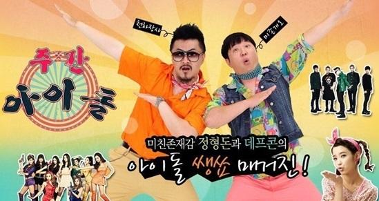 Game show truyền hình Hàn Quốc, bạn biết được bao nhiêu? - 7