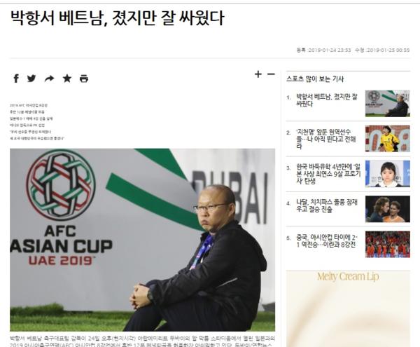 Tờ Hani tường thuật trận đấu của đội bóng do HLV Park Hang-seo đảm nhiệm.