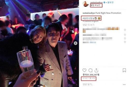 Đó cũng là ngày Seung Ri có mặt tại club.