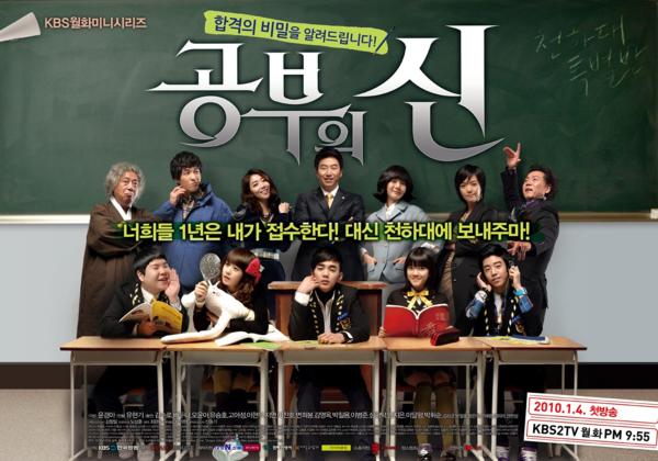 Trước Sky Castle, 5 bộ phim này đã bóc trần áp lực học đường tại Hàn Quốc - 4