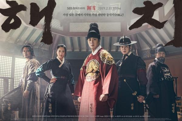 5 drama Hàn ra mắt trong tháng 2 khiến 500 chị em tha hồ cày bừa - 2