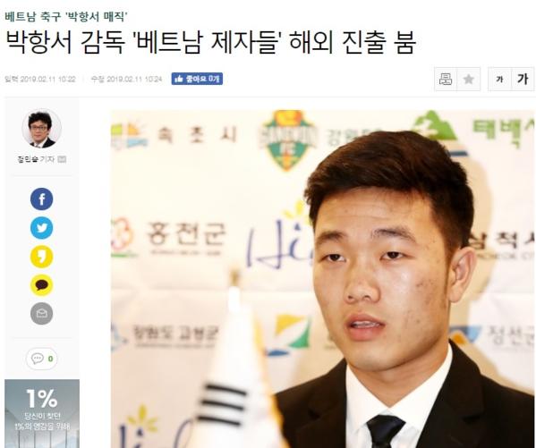 Báo Hàn đăng tải thông tin về làn sóng xuất ngoại của các cầu thủ học trò ông Park Hang-seo.