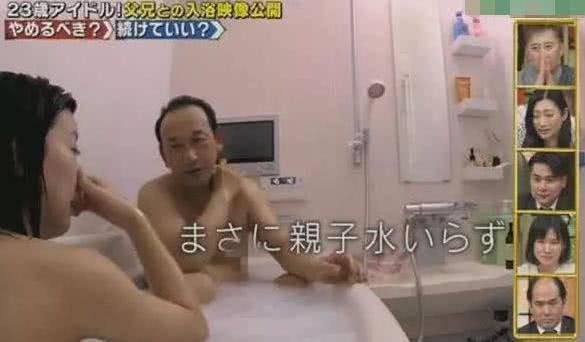 Kitami Naomi tắm chung cùng bố...